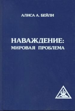 """А.А. Бейли """"Наваждение: Мировая проблема""""1"""
