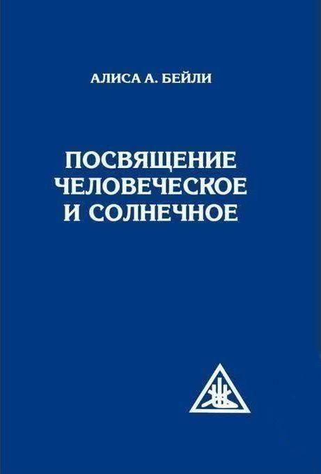 """книга А. Бейли """"Посвящение человеческое и Солнечное"""""""