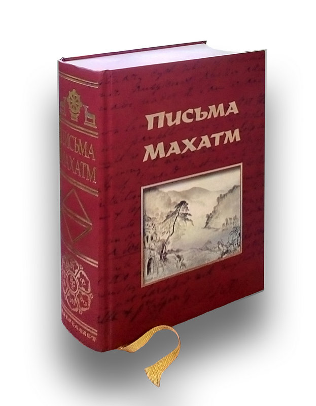 Письма Махатм к А.П. Синнету (издание 2018 г.)