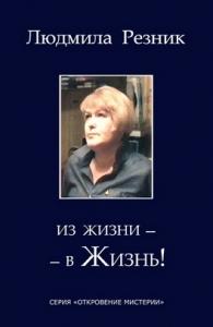 Людмила Резник 'Из жизни - в Жизнь!'