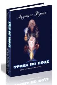 Л. Резник 'Тропа по воде'