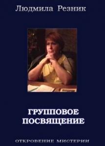 """Л. Резник """"Групповое Посвящение"""""""