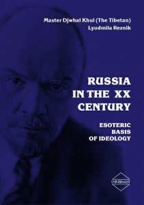 Russia in the XX century. Esoteric basis of Ideology