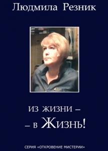 """Книга """"Из жизни - в Жизнь!"""""""
