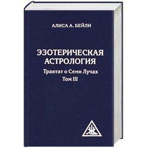 Эзотерическая астрология (А.Бейли)