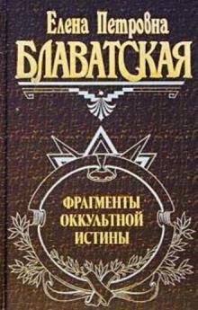 """""""Фрагменты оккультной истины"""""""