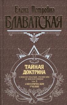 Тайная Доктрина (том 3)