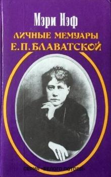 """""""Личные мемуары Е. П. Блаватской"""""""