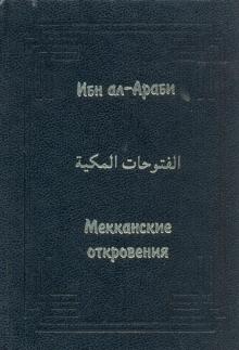 """""""Мекканские Откровения"""", Ибн Аль-Араби"""