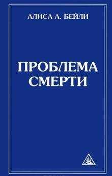 """Проблема смерти"""
