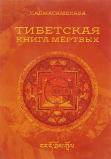 """""""Тибетская Книга Мертвых"""""""