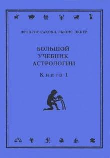 'Большой учебник Астрологии' часть 1