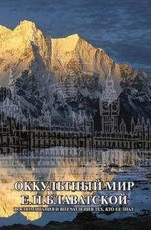 Оккультный мир Е.П.Блаватской