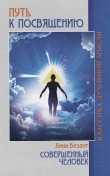 Путь к посвящению и совершенствование человека