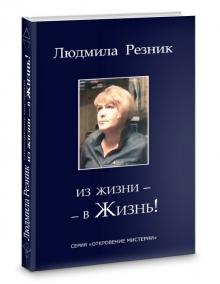 """Людмила Резник """"Из жизни - в Жизнь!"""""""