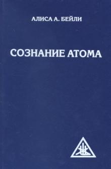 "А.А. Бейли ""Сознание Атома""1"