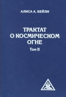 """А.А. Бейли """"Трактат о Космическом Огне"""" том 2"""