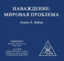 """Аудиокнига А. Бейли """"Наваждение: мировая проблема"""" обложка 1"""