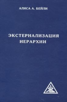 """А.А. Бейли """"Экстернализация Иерархии""""1"""
