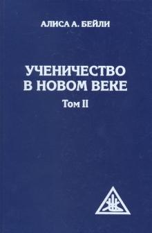 """А.А. Бейли """"Ученичество в Новом веке"""" том 2"""