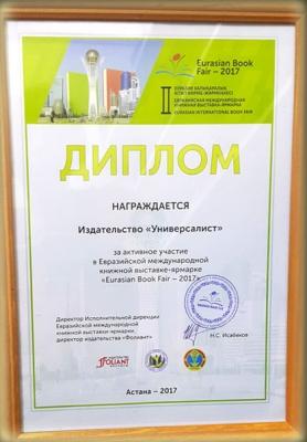 Диплом участника выставки-ярмарки