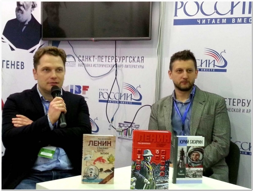 Презентация Л. Данилкина (справа)