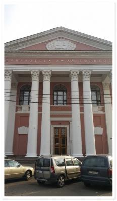 Тверская областная научная библиотека им. М.А. Горького