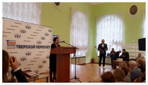 Торжественное открытие IV Межрегиональной книжной выставки-ярмарки «Тверской переплет» 2018