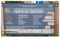 Баннер выставки-ярмарки