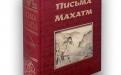 """Новое издание """"Письма Махатм"""""""