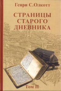Страницы старого дневника - обложка том II