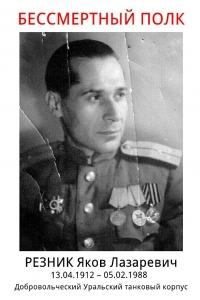 Резник Яков Лазаревич, бессмертный полк
