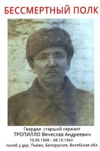 Тропилло Вячеслав Андреевич, бессмертный полк