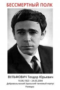 Вульфович Теодор Юрьевич, бессмертный полк