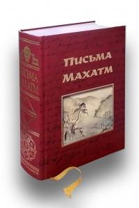 """""""Письма Махатм"""", издательство """"Универсалист"""", второе издание."""
