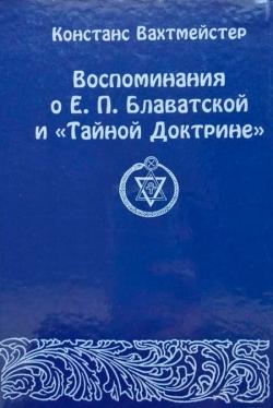 """Е. П. Блаватская и ""Тайная Доктрина"""