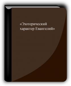 """Эзотерический характер Евангелий"""