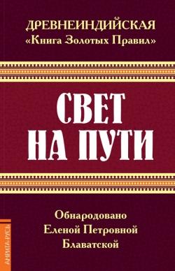 """""""Свет на Пути"""""""