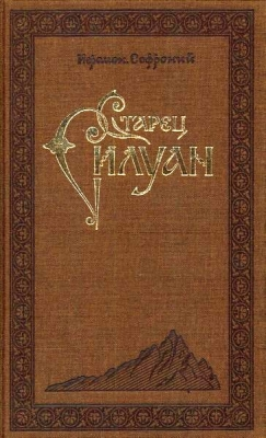 Книга Старец Силуан Афонский