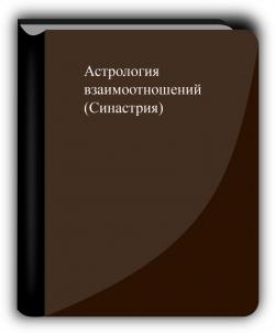 Астрология взаимоотношений (Синастрия)