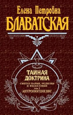 """Книга Е. Блаватской """"Тайная доктрина (Том 2)"""""""