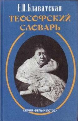 """Е.П. Блаватская """"Теософский словарь"""""""