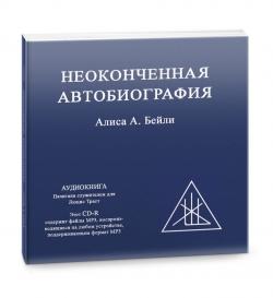 Аудиокнига А. Бейли 'Неоконченная автобиография'