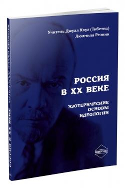 Брошюра 'Россия в ХХ веке. Эзотерические основы идеологии'
