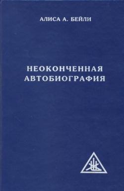 """А.А. Бейли """"Неоконченная автобиография""""1"""