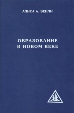 """А.А. Бейли """"Образование в Новом веке""""1"""