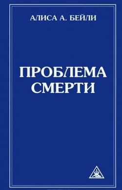 "Алиса А. Бейли ""Проблема Смерти"" (компиляция)"