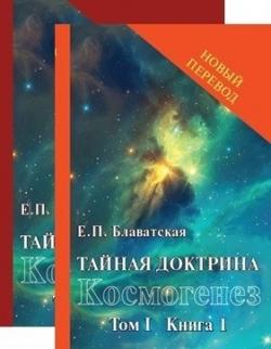 Тайная Доктрина. Том I. (в 2-х книгах, пер. Базюкина)