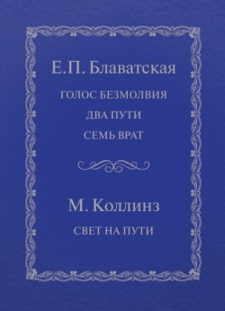 Е.П. Блаватская 'Голос безмолвия. Свет на Пути'