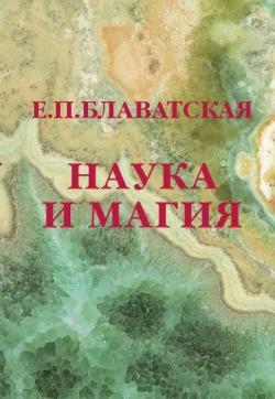 Е.П. Блаватская 'Наука и Магия'